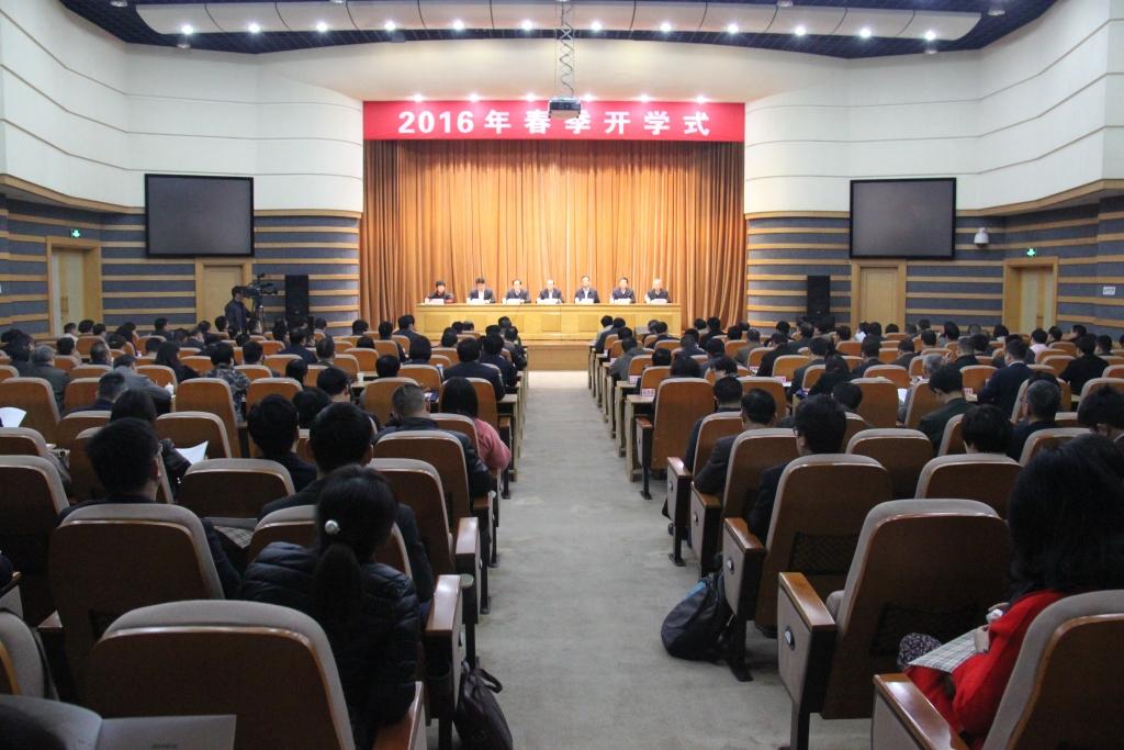 市委党校举行2016年春季开班式